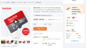 安いSDカード32GB